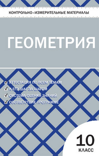 Геометрия. 10 кл.: Контрольно-измерительные материалы ФГОС