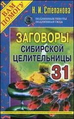 Заговоры сибирской целительницы 31