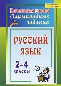 Русский язык. 2-4 классы: Олимпиадные задания (ФГОС)