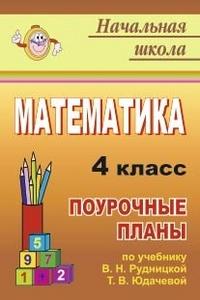 Математика. 4 класс: Поурочные планы по учеб. Рудницкой В.Н., Юдачевой Т.В.