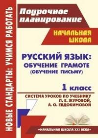 Русский язык. 1 класс: обучение грамоте (обучение письму): система уроков