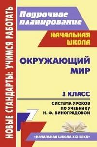 Окружающий мир. 1 класс: Система уроков по учебнику Виноградовой Н.Ф.