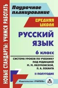 Русский язык. 6 кл.: Система уроков по учеб. под ред. Разумовской. II полуг