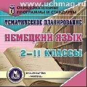 CD Немецкий язык. 2-11 класс: Тематическое планирование.