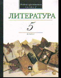 Литература. 5 кл.: В мире литературы: В 2-х ч.: Ч.2: Учебник-хрестоматия