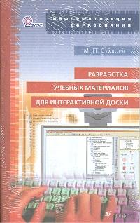 Разработка учебных материалов для интерактивной доски (ФГОС)