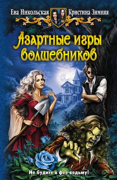 Азартные игры волшебников: Фантастический роман