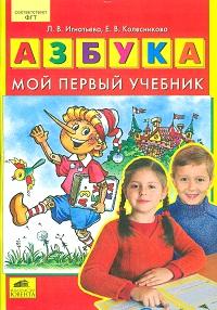 Азбука: Мой первый учебник ФГОС