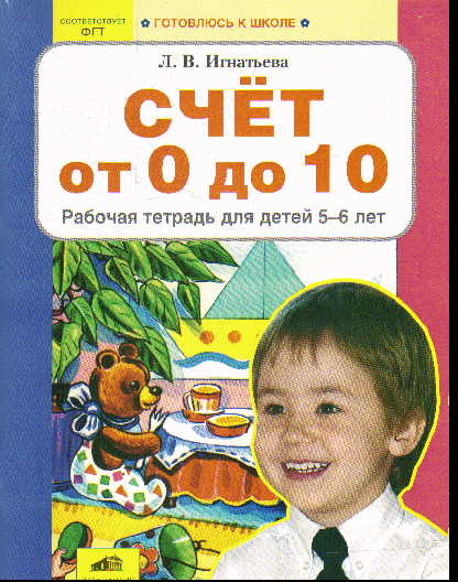 Счет от 0 до 10. Рабочая тетрадь для детей 5-6 лет