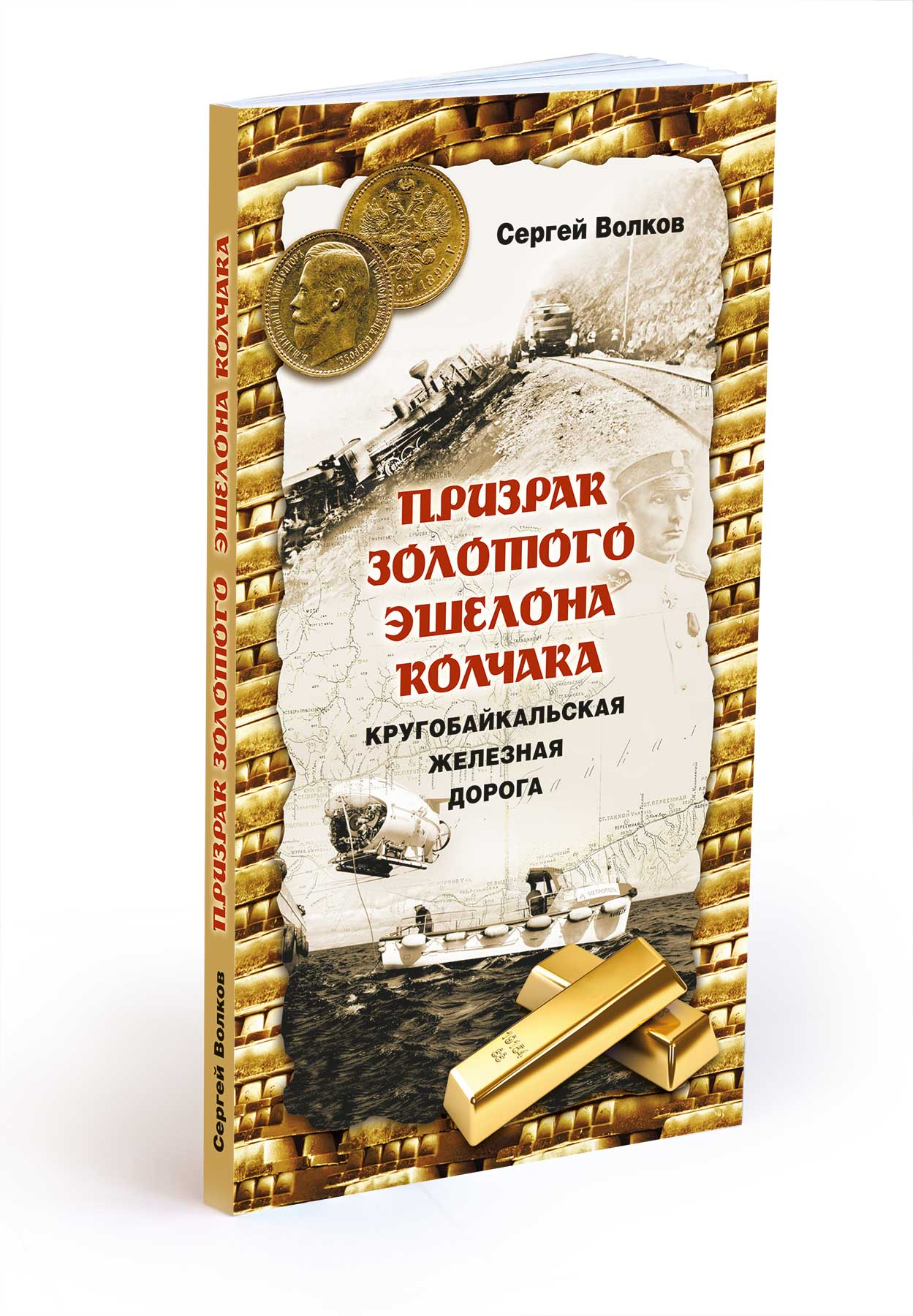 Призрак золотого эшелона Колчака. Кругобайкальская железная дорога