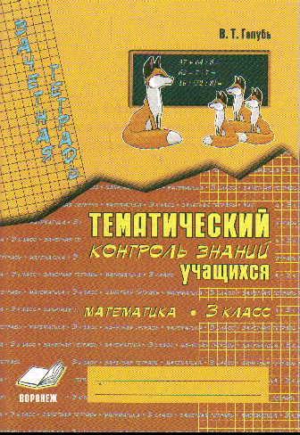 Математика. 3 класс: Зачетная тетрадь: Тематический контроль знаний учащихся