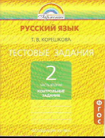 Русский язык. 2 класс: В 2 ч. Ч.2: Тестовые задания: Контр. задания /+680654/