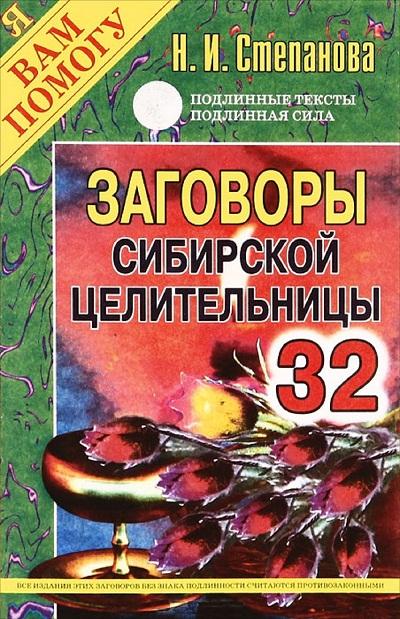 Заговоры сибирской целительницы 32