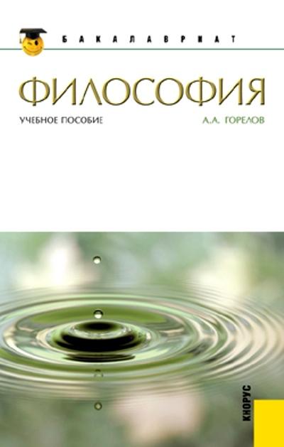 Философия: Учеб. пособие