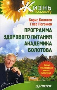 Программа здорового питания академика Болотова + Бонус: кулинарная книга