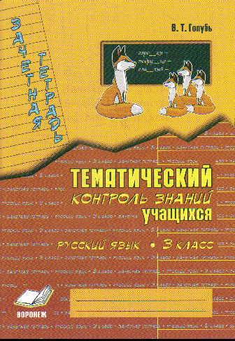 Русский язык. 3 класс: Зачетная тетрадь: Тематический контроль знаний учащих