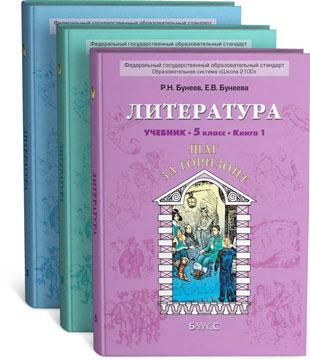 Литература. 5 кл.: Учебник: В 3-х частях: Шаг за горизонт (ФГОС)