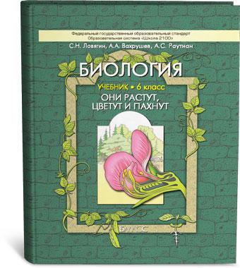 Биология. 6 кл.: Они растут, цветут и пахнут: Учебник (ФГОС)