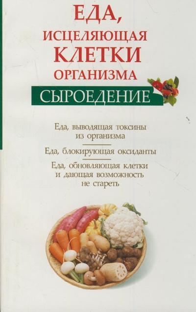 Еда, исцеляющая клетки организма. Сыроедение