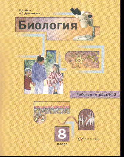Биология. 8 кл.: Человек: Рабочая тетрадь: В 2 ч. Ч. 2