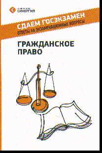 Гражданское право: Учеб. пособие