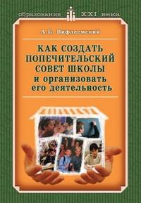 Как создать попечительский совет школы и организовать его деятельность