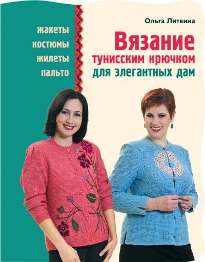 Вязание тунисским крючком для элегантных дам