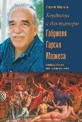 Блудницы и диктаторы Габриэля Гарсия Маркеса. Неофициальная биография...