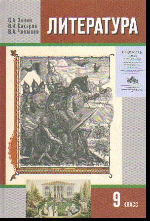 Литература. 9 класс: Учебник в 2 ч.: Ч.1 /+666352/