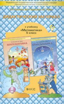 Математика. 5 кл.: Дидактический материал к учебнику (ФГОС)