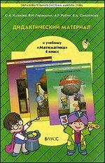 Математика. 4 кл.: Дидактический материал к учебнику Демидовой Т.Е. (ФГОС)