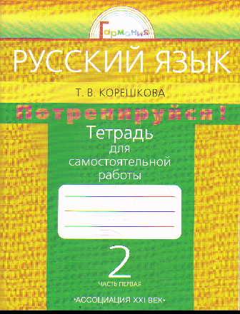 """Русский язык. 2 класс: Тетрадь для самост. раб. """"Потренируйся!"""": Ч.1/+727580/"""