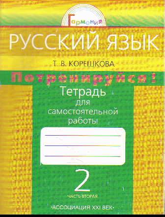 """Русский язык. 2 класс: Тетрадь для самост. раб. """"Потренируйся!"""": Ч.2/+727581/"""