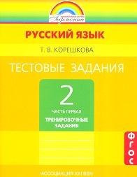 Русский язык. 2 класс: В 2 ч. Ч.1: Тестовые задания: Тренир. задания /+680653