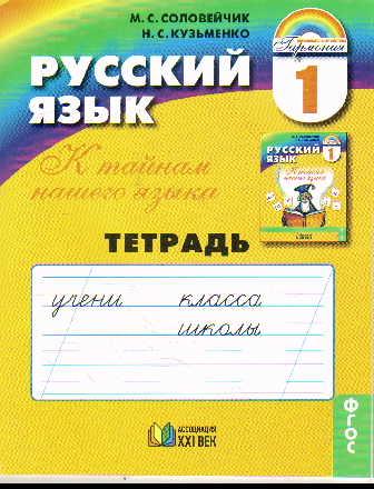 Русский язык. 1 кл.: К тайнам нашего языка: Тетрадь (ФГОС) /+747565/