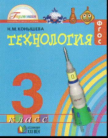 Технология. 3 класс: Наш рукотворный мир: Учебник (ФГОС) /+680388/