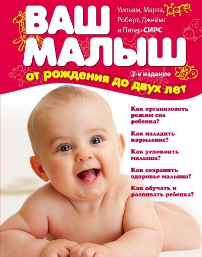 АКЦИЯ Ваш малыш от рождения до двух лет
