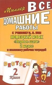 Первые шаги. 2 класс: Все домашние работы к компл. раб. тетр. Бим И.Л.