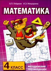 Математика. 4 класс: Методические рекомендации по работе с компл. учебников