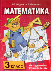 Математика. 3 класс: Методические рекомендации по работе с комплектом учеб.