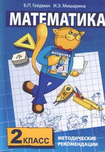 Математика. 2 класс: Методические рекомендации по работе с комплектом учеб