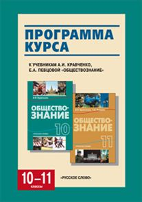 Обществознание. 10-11 кл.: Программа курса к учеб. Кравченко А.И.
