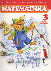 Математика. 3 кл.: Учебник: В 2 ч.: Первое и второе полугодия ФГОС/+655415/