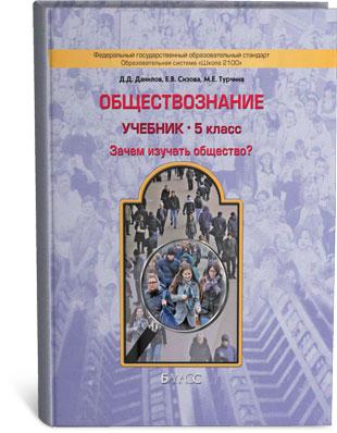 Обществознание. 5 класс: Учебник. Зачем изучать общество? (ФГОС)