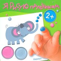 Я рисую пальчиком. Зоопарк. Слоник. 2+