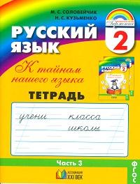 Русский язык. 2 класс: К тайнам нашего языка: Тетрадь: В 3 ч.: Ч.3 /+732296/