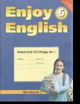 Enjoy English. 6 кл.: Рабочая тетрадь №1. Английский с удовольствием (ФГОС)