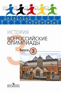 История. Всероссийские олимпиады. Выпуск 3