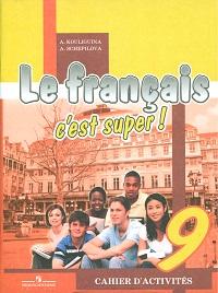 Твой друг французский язык. 9 кл.: Рабочая тетрадь