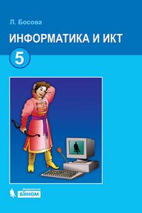 Информатика и ИКТ. 5 кл.: Учебник
